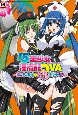 15 Bishoujo Hyouryuuki 3 dvd blu-ray video cover art