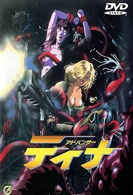 Advancer Tina dvd blu-ray video cover art