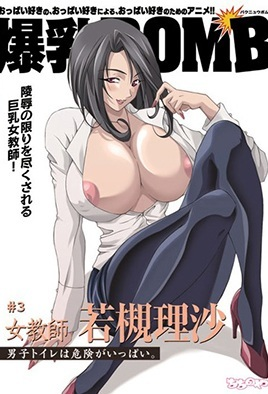 Bakunyuu Bomb 3 dvd blu-ray video cover art