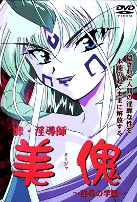 Bi-Indoushi Miija: Injoku no Gakuen 1 dvd blu-ray video cover art