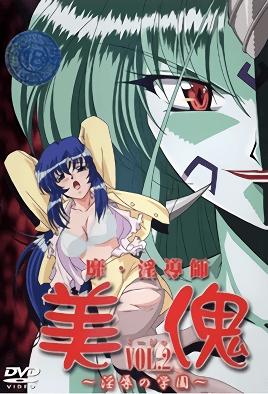Bi-Indoushi Miija: Injoku no Gakuen 2 dvd blu-ray video cover art