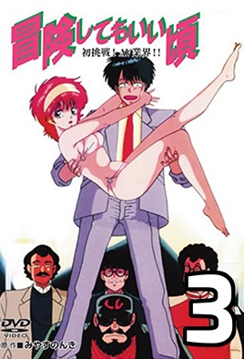Bouken Shite mo Ii Koro 3 dvd blu-ray video cover art