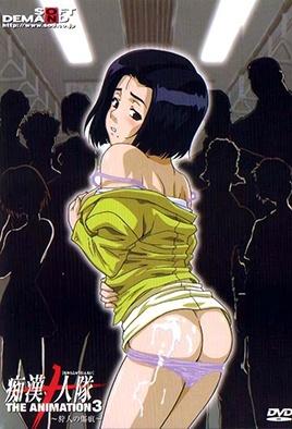 Chikan Juunin Tai 3 dvd blu-ray video cover art