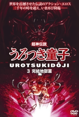 Choujin Densetsu Urotsukidouji 3 dvd blu-ray video cover art