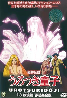 Choujin Densetsu Urotsukidouji: Kanketsuhen 1 dvd blu-ray video cover art