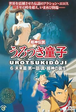 Choujin Densetsu Urotsukidouji: Mirai Hen 1 dvd blu-ray video cover art