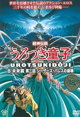 Choujin Densetsu Urotsukidouji: Mirai Hen 3 dvd blu-ray video cover art
