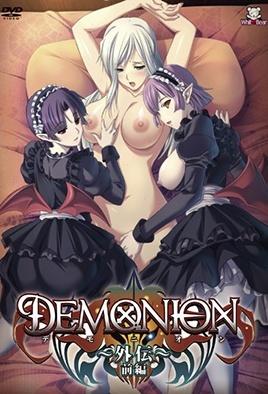 Demonion Gaiden 1 dvd blu-ray video cover art