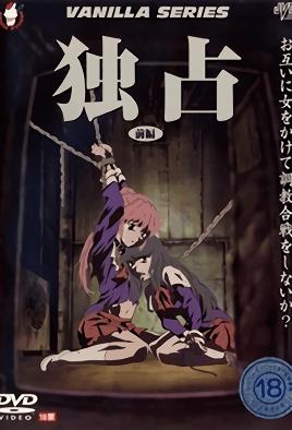 Dokusen 1 dvd blu-ray video cover art