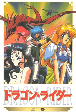 Dragon Rider 2 dvd blu-ray video cover art