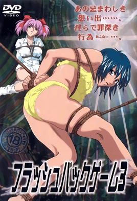 Flashback Game 3 dvd blu-ray video cover art