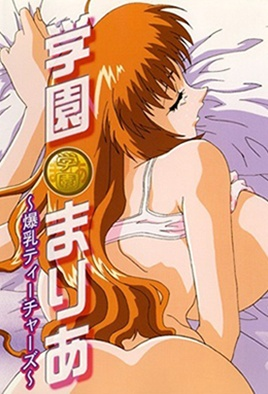 Gakuen Maria: Bakunyuu Teachers 1 dvd blu-ray video cover art