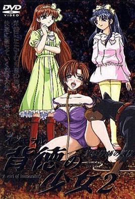 Haitoku no Shoujo 2 dvd blu-ray video cover art