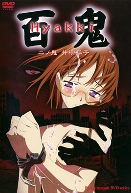 Hyakki 2 dvd blu-ray video cover art