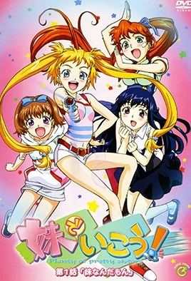 Imouto de Ikou! 1 dvd blu-ray video cover art