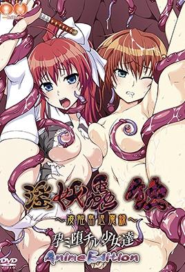 Inyouchuu Shoku: Harami Ochiru Shoujo-tachi 1 dvd blu-ray video cover art