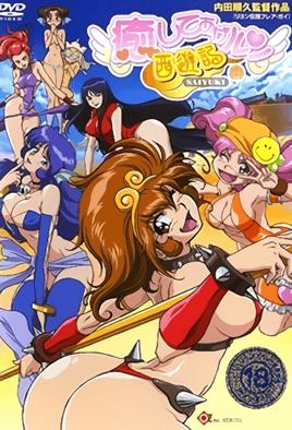 Iyashite Agerun Saiyuuki 1 dvd blu-ray video cover art
