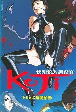 Kairaku Satsujin Chousakan Koji 2 dvd blu-ray video cover art