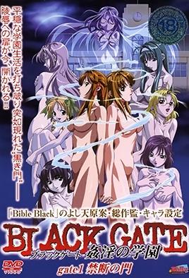 Kan`in no Gakuen 1 dvd blu-ray video cover art