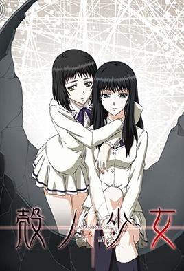Kara no Shoujo 1 dvd blu-ray video cover art
