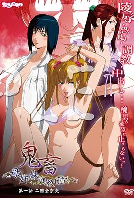 Kichiku: Oyako Choukyou Nikki 1