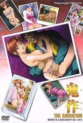 Kisaku 4 dvd blu-ray video cover art
