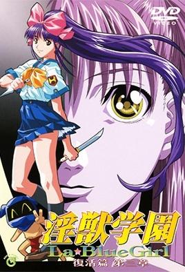 La Blue Girl Returns 3 dvd blu-ray video cover art
