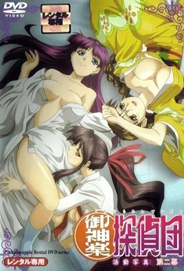 Mikagura Tanteidan 2 dvd blu-ray video cover art