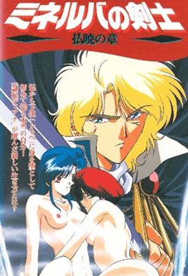 Minerva no Kenshi 5 dvd blu-ray video cover art
