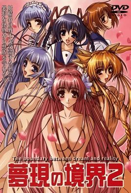 Mugen no Kyoukai 2 dvd blu-ray video cover art