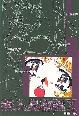 Mujintou Monogatari X 3 dvd blu-ray video cover art