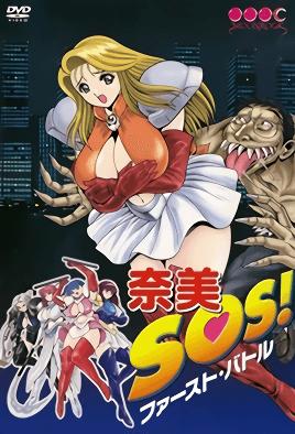 Nami SOS! 1 dvd blu-ray video cover art