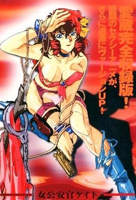 Nessa no Wakusei 1 dvd blu-ray video cover art