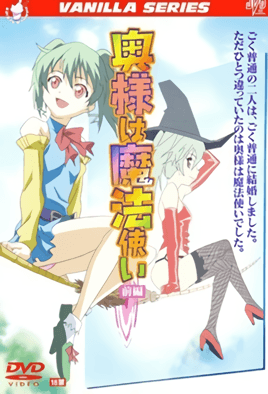 Okusama wa Mahou Tsukai 1 dvd blu-ray video cover art