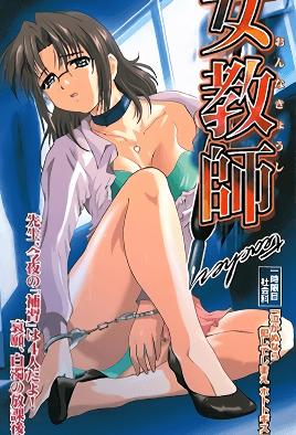 Onna Kyoushi 1 dvd blu-ray video cover art