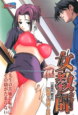 Onna Kyoushi 2 dvd blu-ray video cover art