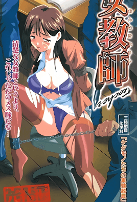 Onna Kyoushi 3 dvd blu-ray video cover art