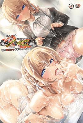 Ore ga Kanojo o su Wake 4 dvd blu-ray video cover art