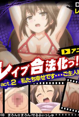 Rape Gouhouka!!! 2 dvd blu-ray video cover art