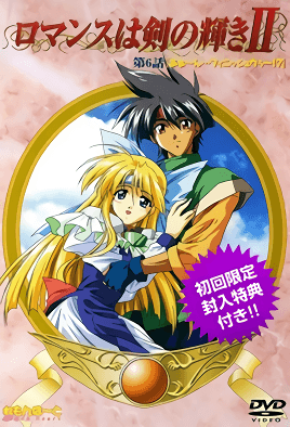 Romance wa Tsurugi no Kagayaki 6 dvd blu-ray video cover art