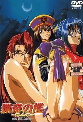 Ryouki no Ori: Dai 2 Shou 2 dvd blu-ray video cover art