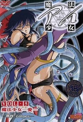 Sexy Magical Girl 5 dvd blu-ray video cover art