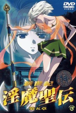 Shin Seiki Inma Seiden 5 dvd blu-ray video cover art