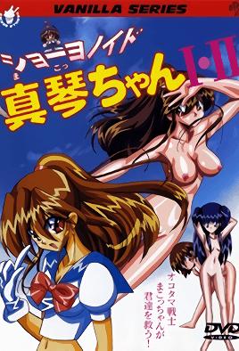 Shoyonoido Mako-chan 1 dvd blu-ray video cover art