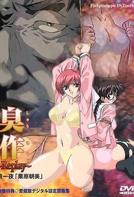 Shusaku: Replay 1 dvd blu-ray video cover art