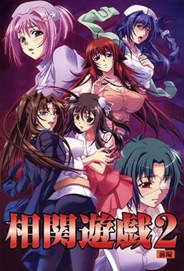 Soukan Yuugi 2 Episode 1