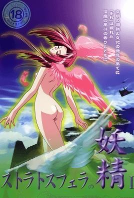 Stratosphera no Yousei 1 dvd blu-ray video cover art