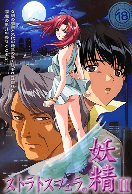 Stratosphera no Yousei 2 dvd blu-ray video cover art