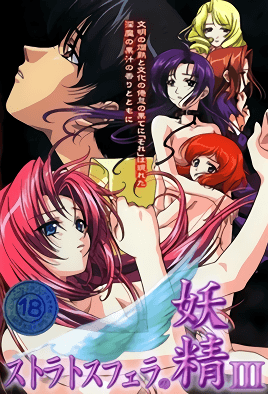 Stratosphera no Yousei 3 dvd blu-ray video cover art