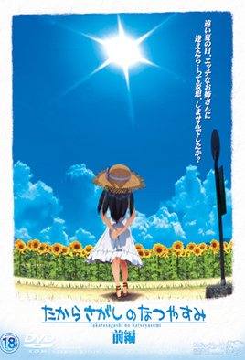 The Summer Vacation Treasure Hunt 1 dvd blu-ray video cover art